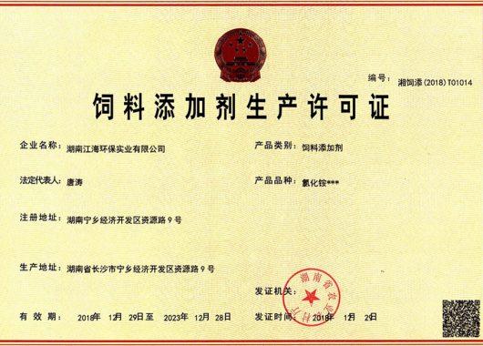 饲料添加剂生产许可证小